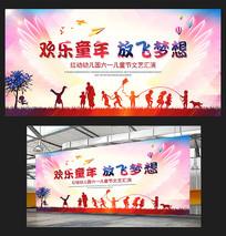 大气时尚六一儿童节舞台背景板
