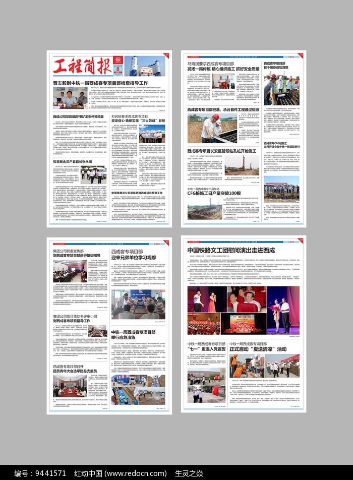 工程简报报纸版式图片