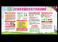 工矿2018安全生产月展板