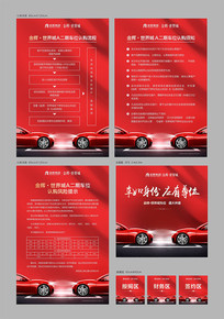 红色车位开盘活动物料广告