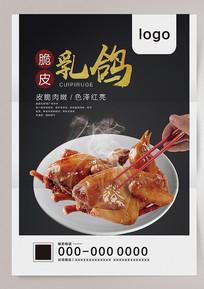 简约风乳鸽美食海报设计