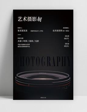简约深色摄影艺术展览海报模板