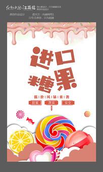 进口糖果宣传海报
