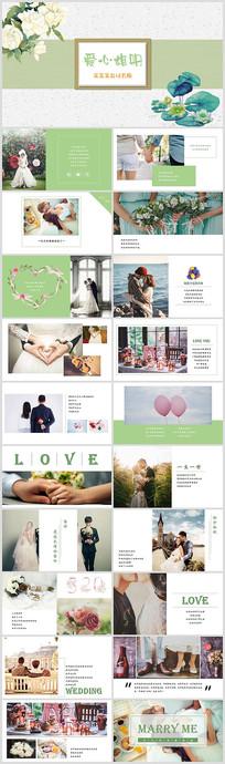绿色婚庆爱情电子相册PPT