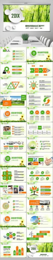 绿色林业资源环境保护ppt