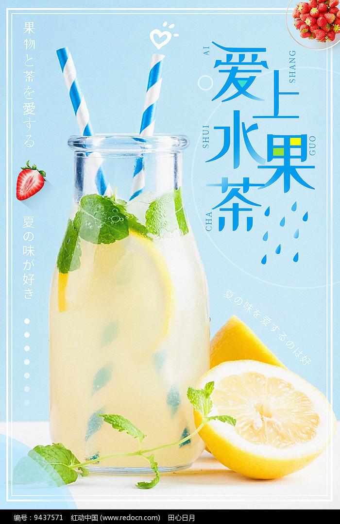 清新风饮料海报psd分层图片