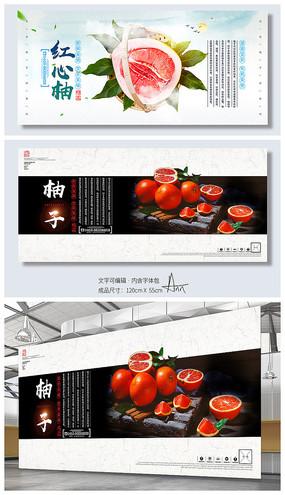 时尚简约小清新柚子海报