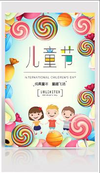糖果六一海报设计