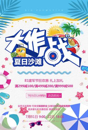 小清新夏季旅游沙滩大作战海报