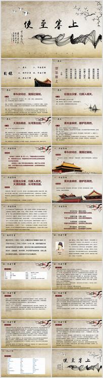 中国风使至塞上课件PPT