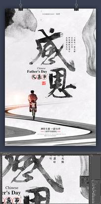 中国风水墨风感恩父亲节海报