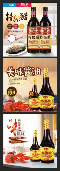 调味品酱油淘宝主图直通车设计