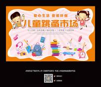 儿童跳蚤市场活动海报