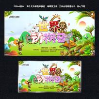 卡通世界动物日海报