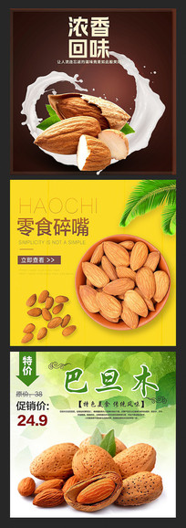 零食坚果淘宝主图