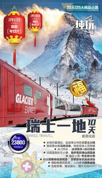 欧洲瑞士马特洪峰火车旅游海报