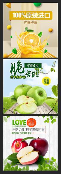 苹果蛇果水果淘宝主图