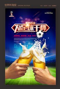 世界杯为足球干杯海报