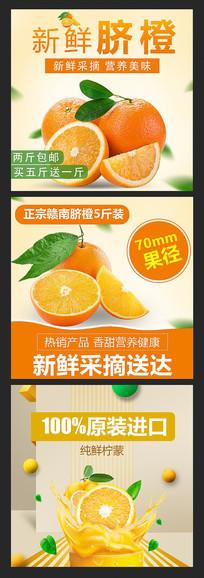 水果橙柠檬脐橙淘宝主图模板