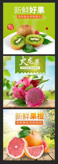 水果猕猴桃火龙果淘宝主图