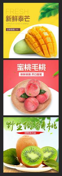 水果芒果蜜桃淘宝主图直通车