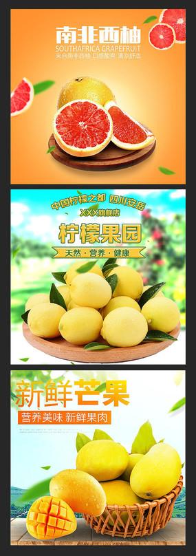 水果芒果檸檬淘寶直通車主圖
