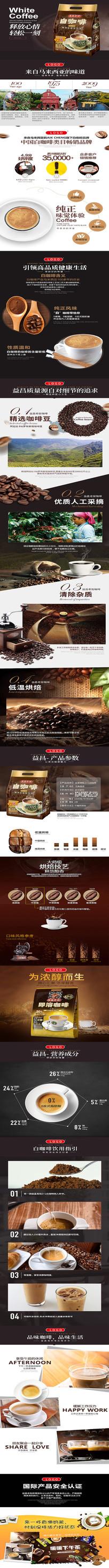 淘宝电商咖啡详情页