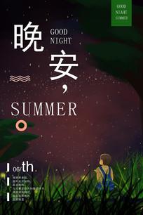 夏季晚安宣传海报