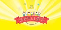 幼儿园活动展板