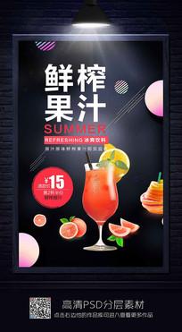 创意鲜榨果汁宣传海报