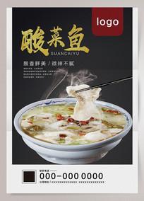 高档特色酸菜鱼海报设计