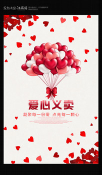红色爱心义卖海报