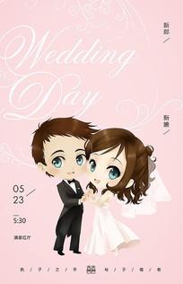 可爱时尚婚礼水牌模版