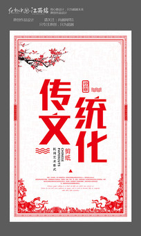 传统文化剪纸宣传海报