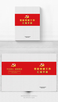 党建工作汇报手册封面设计