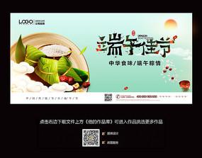 端午节粽子海报展板