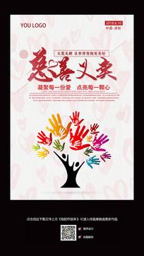 公益慈善义卖海报