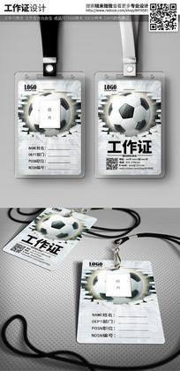 黑白足球体育用品工作证