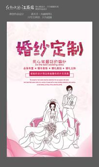 简约婚礼定制海报