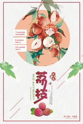 简约新鲜荔枝海报设计