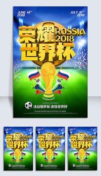 激情世界杯足球创意海报