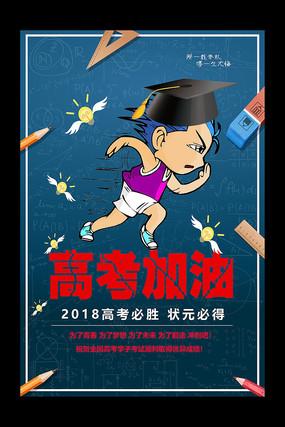 卡通高考加油海报
