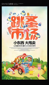 卡通可爱跳蚤市场宣传海报