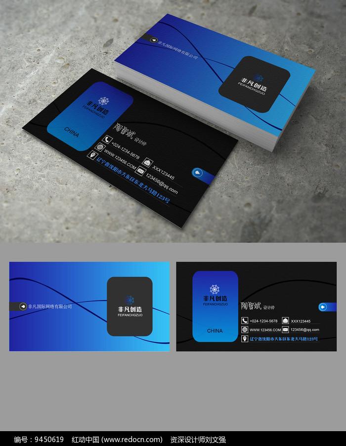 蓝色科技商务高档创意名片图片