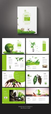 绿色清新风环保公益宣传画册