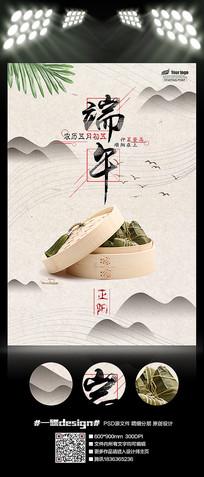 清新水墨中国风端午节粽子海报