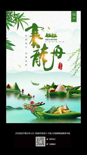 赛龙舟吃粽子端午节海报