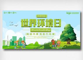 美丽中国我是行动者世界环境日素材