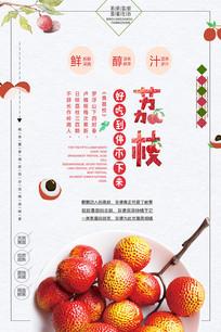 时尚大气新鲜荔枝海报设计