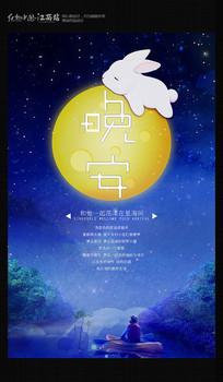 水彩蓝色星空创意晚安海报